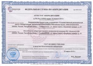 Аттестат аккредитации № RA.RU.21ЛП02 от 25.03.2015
