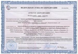 Аттестат аккредитации №RA.RU.310576 от 23.01.2015