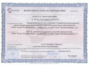 attestat_organ_po_sertif