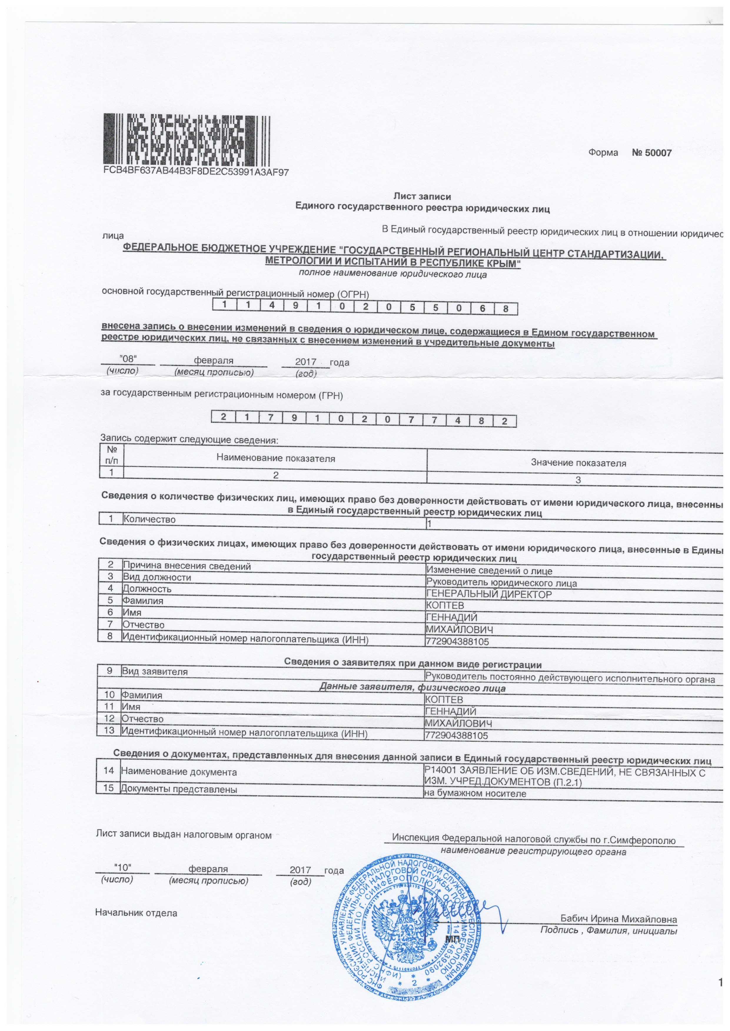 Сведения не связанные с внесением в учредительные документы