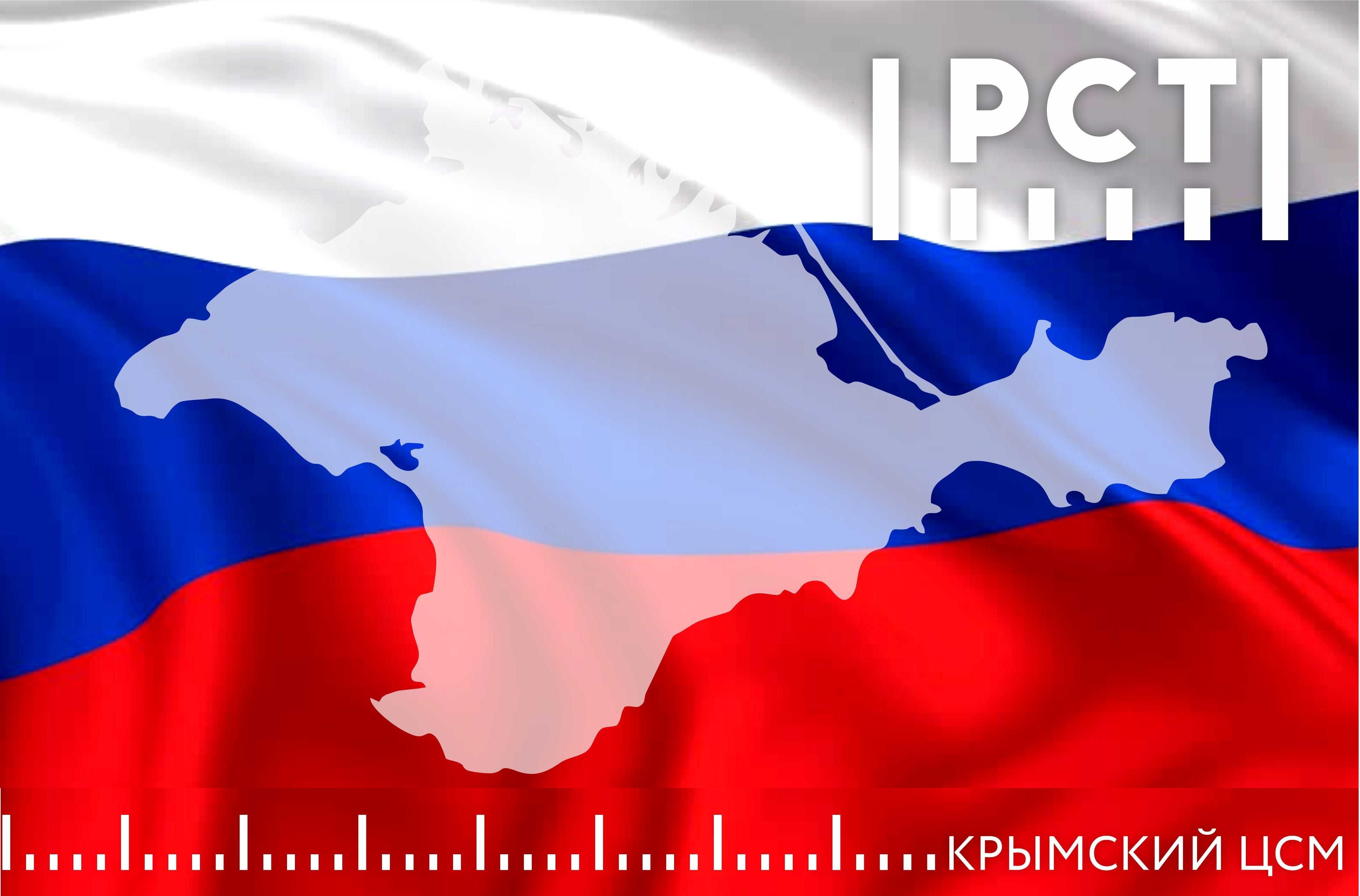 поздравления крыма с россией нас